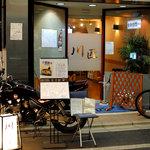 日本料理 川匠 - 川匠入り口と大将のバイク