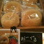 和幸堂製パン - おーぐる