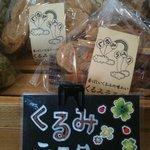 和幸堂製パン - くるみラスク