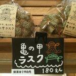 和幸堂製パン - 亀の甲抹茶ラスク