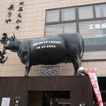炙りや秀苑 - 入り口上の牛の像