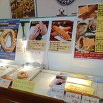アゲヤ本舗揚げパン専門店 -