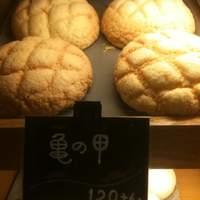 和幸堂製パン - 亀の甲