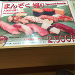 Tsukijikagurazushi - 2016/01