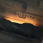 イベリコ屋 - イベリコ屋 北新地店(大阪府大阪市北区堂島)外観