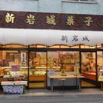 新岩城菓子舗 - 店舗全景