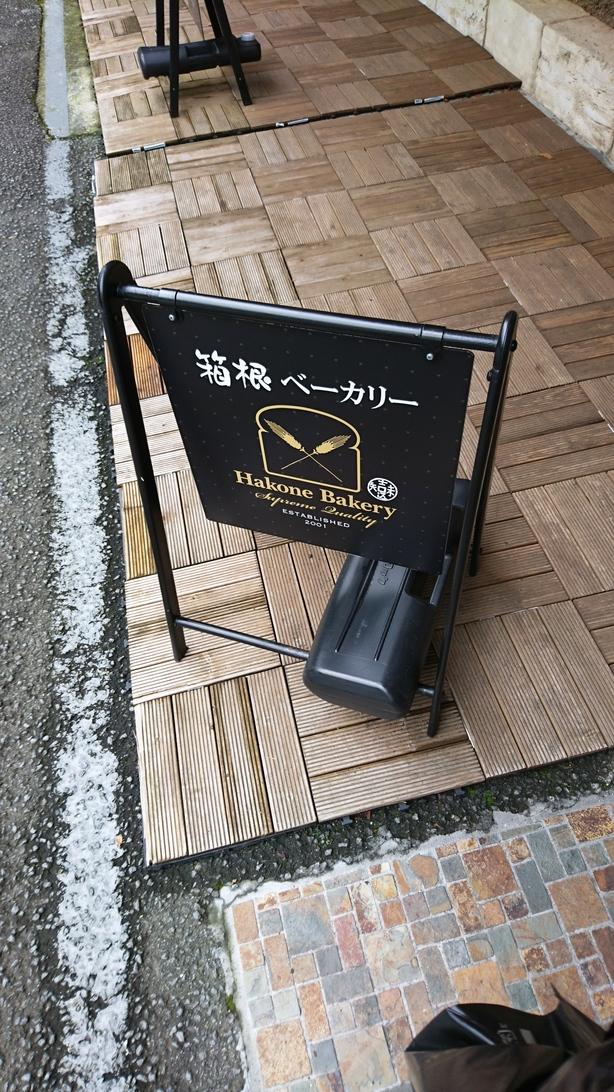 箱根ベーカリー 箱根湯本本店