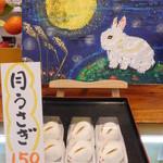 新岩城菓子舗 - 十五夜ですね!