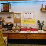 新岩城菓子舗 - 店内商品棚