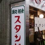 京極スタンド - 看板