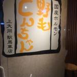 上大岡とんちゃん - お店の外観