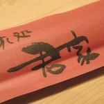 56135764 - お箸袋