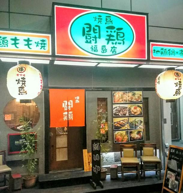 闘鶏 福島店 - お店