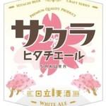 SecondEarth.Diner - 日立の桜の花びらをふんだんに使った薫るのど越し滑らかな味わい