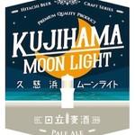 SecondEarth.Diner - 久慈浜の灯台をのぞむ月明かりを表した優雅で気品のある味わい