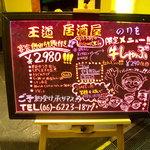 5614319 - 電光看板