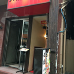 西安刀削麺酒楼 - 1階の外観