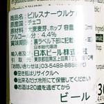 もりもと - 330ml、アルコール分4.4%、原産国チェコ