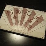 春子屋 - 540円箱