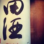 鳥重 - 田酒