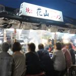 花山 - 屋台と言っても、福岡市中心部の中洲や天神にあるようなこじんまりしたものではなく、 結構ビッグです(笑)。 貸し切りが出来るお座敷席もあります。