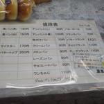 友永 - 価格表