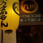 九州まる -