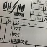 餃子の王将 - 餃子の王将 空港線豊中店(大阪府豊中市山ノ上町)伝票