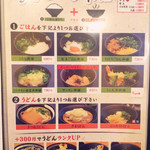 ゆでぞう 堺東店 -