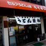 竹清 - お店 入口