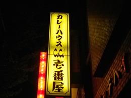 CoCo壱番屋 南区野間店