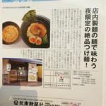 らぁ麺 せさみ - らぁ麺せさみ デラックスつけ麺 地元紙で掲載された記事