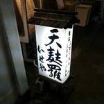 56162034 - 店の行燈