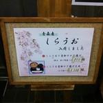 56162051 - 季節限定の「しらうおかき揚げ天丼」¥1300