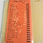 レストラン芦生 - メニュー