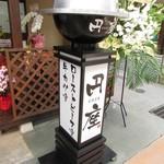 円座 - お店のサイン