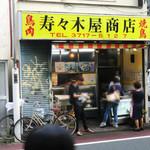寿々木屋商店 - 外観