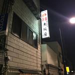 大坂屋 -