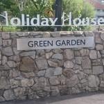 ホリデイハウス グリーンガーデン