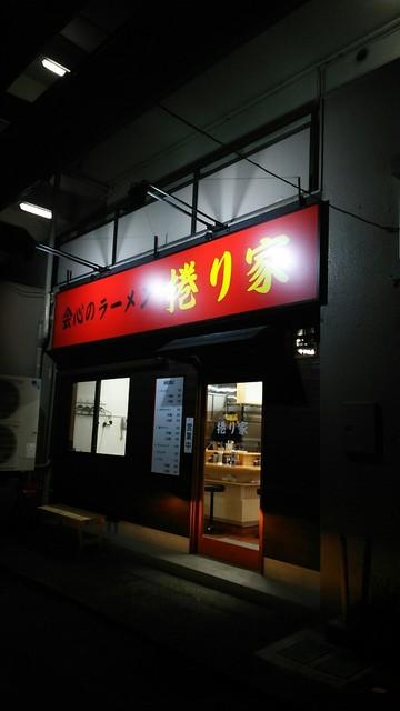 会心のラーメン 捲り家 - 三島市郊外にあります。