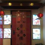 香港楼 - 入り口