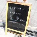 本町製麺所 阿倍野卸売工場 中華そば工房 - 完売の看板