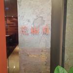 四季火鍋 花椒庭 - 入口