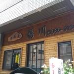 鵜川 - 入口上の店名表示