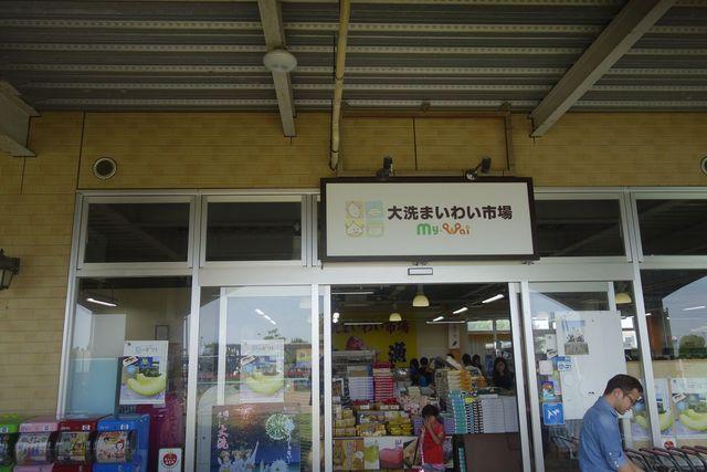 """まいわい市場 - たまに行くならこんな店は、ガールズアンドパンツァーにちなんだ""""餡香焼き""""が楽しめる、「大洗まいわい市場」です。"""