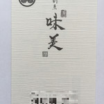 Ajimi - お店の名刺