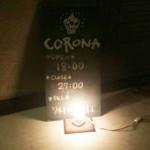 コローナ -