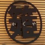 かぐや - 「竹かんむり」の下に「姫」で「かぐや」。私のパソでは、変換できない漢字。