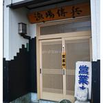 傳兵 - 店舗入り口(2016.07)