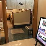 築地寿司清 - 入り口